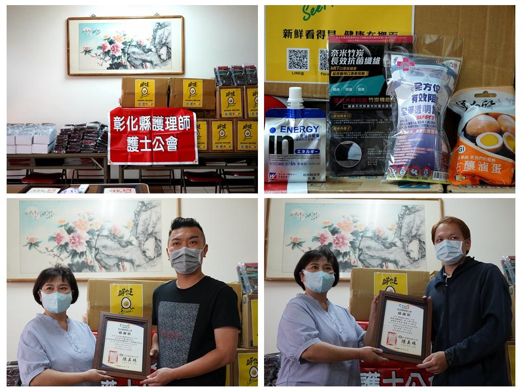 為感謝醫護人員守護臺灣,彰化業者相邀致贈醫療用品及營養品。