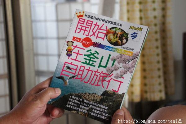 開始在釜山自助旅行--讀後心得