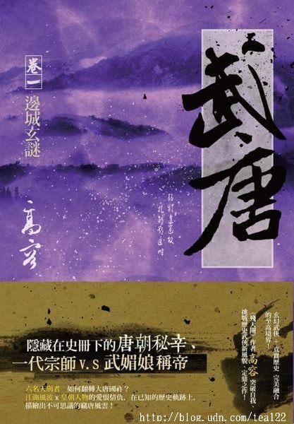 武唐--歷史武俠小說作家高容第二部巨作
