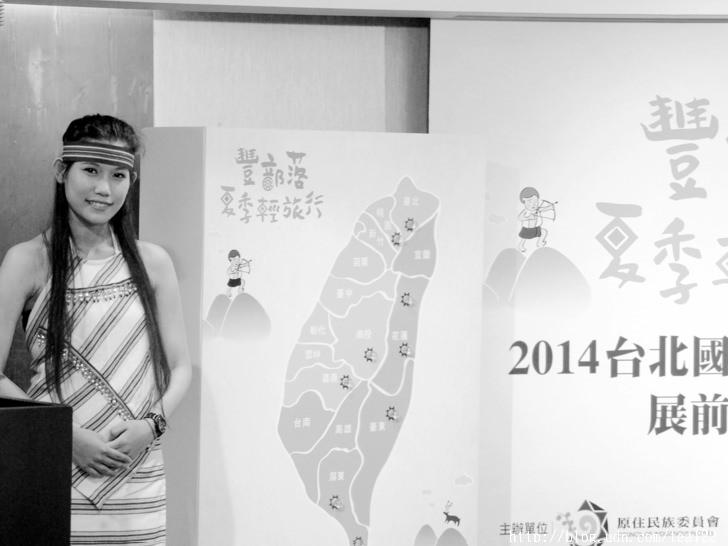 2014台北國際觀光博覽會【豐部落 夏季輕旅行】搶先報